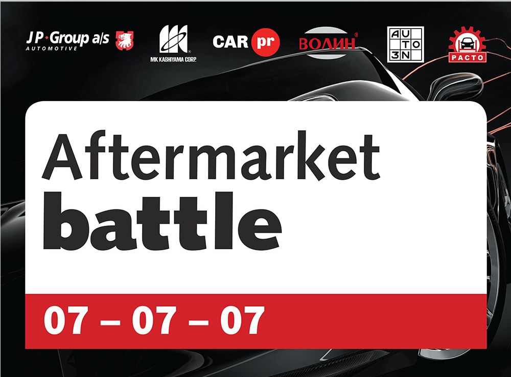 Aftermarket Battle - IV